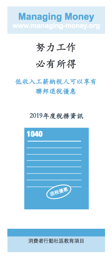 Get Credit for Your Hard Work (2019 Tax Year) (Chinese) Cover