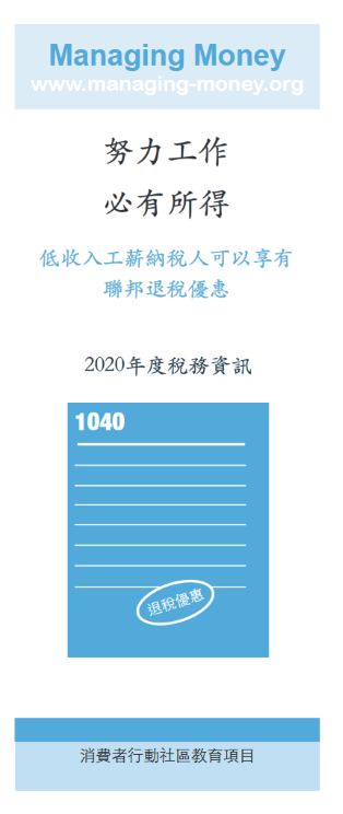 Get Credit for Your Hard Work (2020 Tax Year) (Chinese) Cover