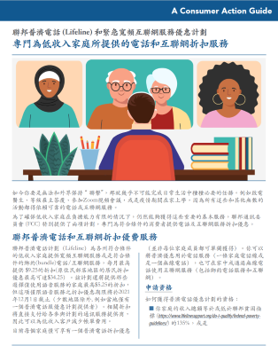 Lifeline and the Emergency Broadband Benefit (Chinese)