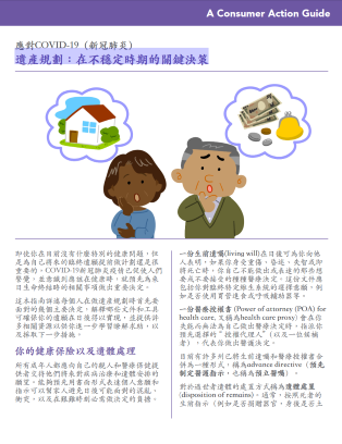Estate planning: Critical decisions for uncertain times (Chinese) Cover