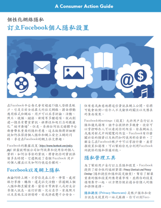 Personalized privacy: Customizing your Facebook settings (Chinese) Cover