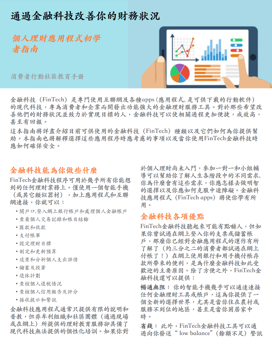 Improving your financial health with FinTech (Chinese)