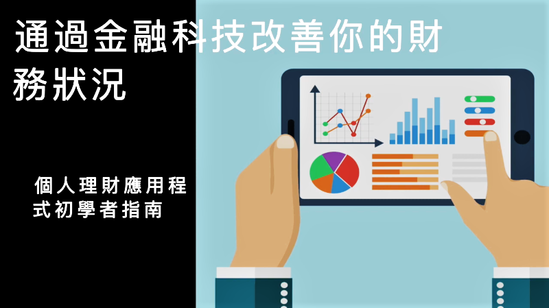 Improving your financial health with FinTech - Video (Chinese) Cover