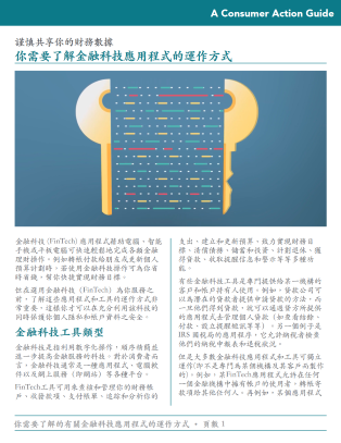 What you need to know about how FinTech apps work (Chinese) Cover