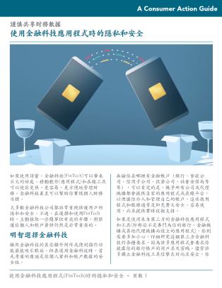 Privacy and security when using FinTech apps (Chinese) Cover