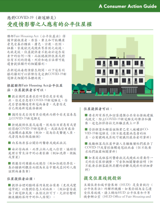 Fair housing rights for those affected by the pandemic (Chinese) Cover