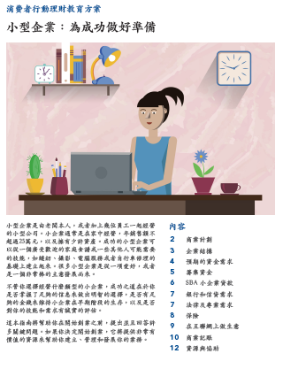 Micro Business: Preparing for success (Chinese) Cover