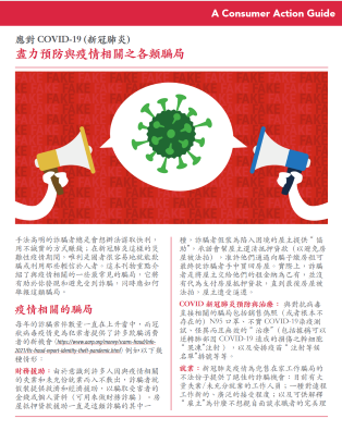 Steering clear of pandemic-related scams (Chinese) Cover