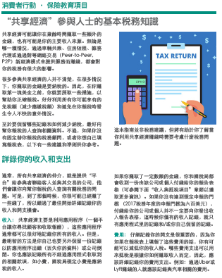 Tax basics for earners in the 'sharing economy' (Chinese) Cover