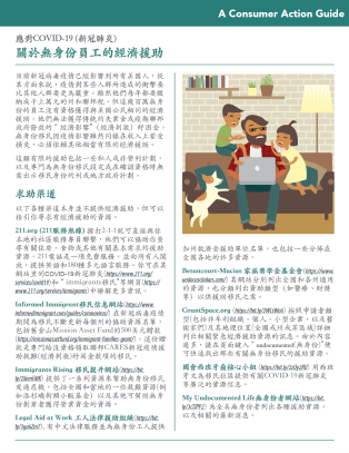 Financial assistance for undocumented workers (Chinese) Cover
