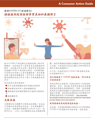 Distinguishing between vaccine fact and fiction (Chinese)