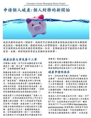Personal Bankruptcy: Your financial fresh start (Chinese)