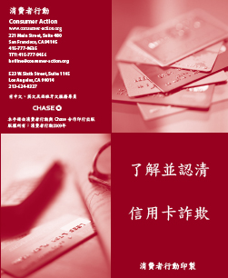 Recognizing Credit Card Fraud (Chinese)
