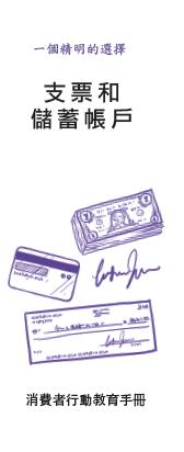 Checking and savings accounts (Chinese)