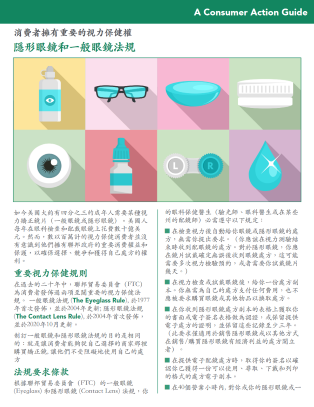 The Contact Lens Rule and the Eyeglass Rule (Chinese)