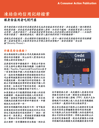 Freeze Your Credit File (Chinese) Cover