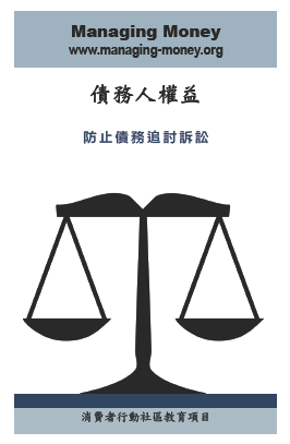 Debtors' Rights (Chinese)
