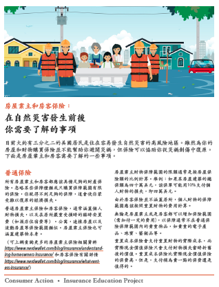 Homeowners and renters insurance (Chinese) Cover