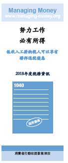 Get Credit for Your Hard Work (2018 Tax Year) (Chinese) Cover