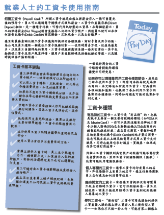 An Employee's Guide to Payroll Cards (Chinese)