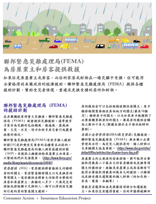 FEMA spells federal disaster relief for homeowners and renters (Chinese) Cover