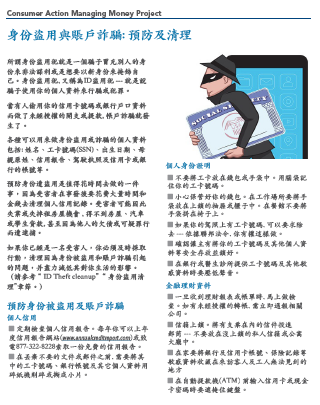 ID Theft & Account Fraud - Prevention & Cleanup (Chinese)