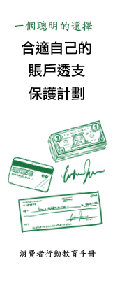 The right overdraft protection plan (Chinese)