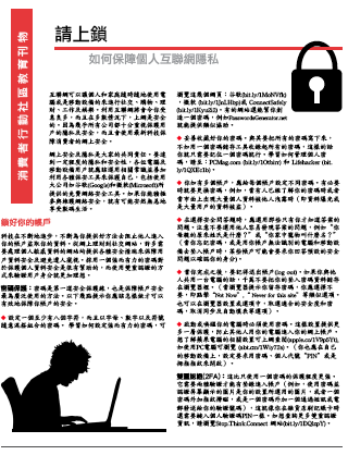 Put a Lock on It - Protecting your online privacy (Chinese)