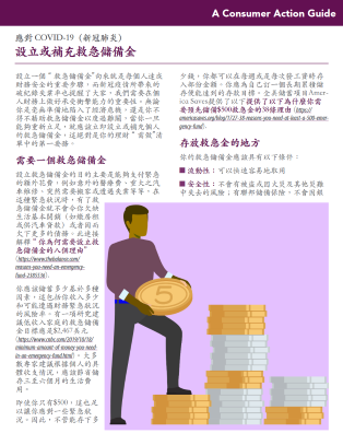 Establishing or replenishing emergency savings (Chinese)