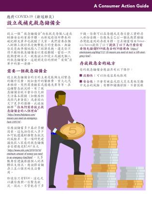 Establishing or replenishing emergency savings (Chinese)