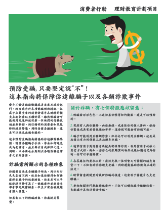 Just Say No to Scams (Chinese) Cover