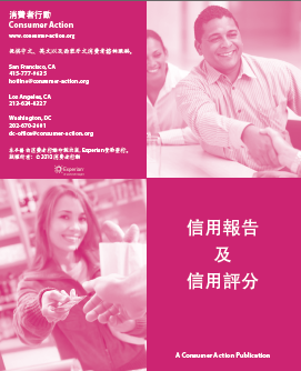 Credit Reports and Credit Scores (Chinese)