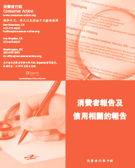 Consumer Reports and Specialty Reports (Chinese)