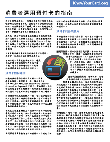 A consumer's guide to choosing a prepaid card (Chinese)