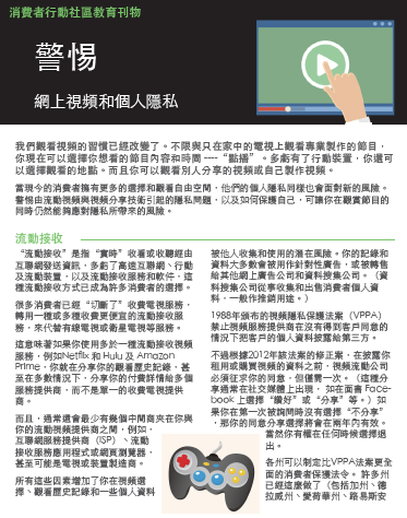 Watch out! Online video and your privacy (Chinese) Cover