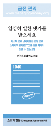 Get Credit for Your Hard Work (2013 Tax Year) (Korean)