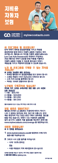 California's Low Cost Automobile Insurance Program (Korean) Cover