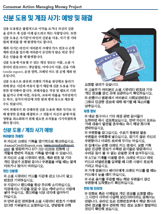 ID Theft & Account Fraud - Prevention & Cleanup (Korean)
