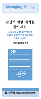 Get Credit for Your Hard Work (2018 Tax Year) (Korean)