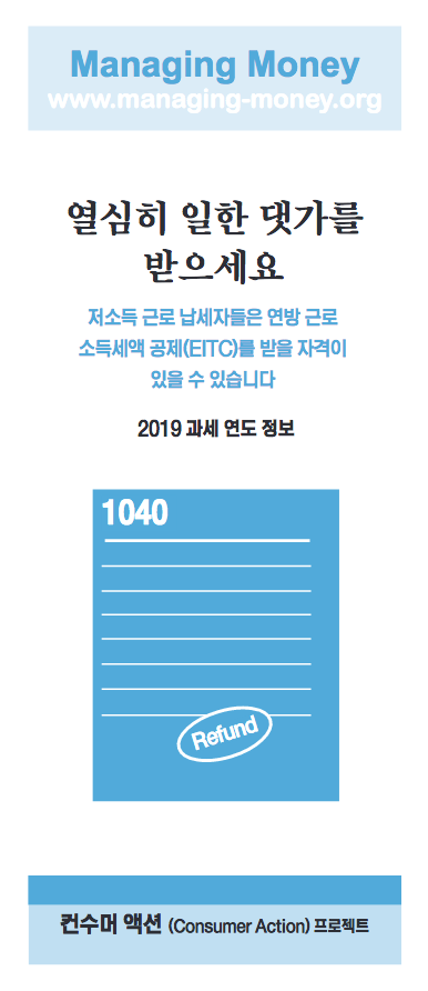 Get Credit for Your Hard Work (2019 Tax Year) (Korean) Cover