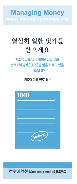 Get Credit for Your Hard Work (2020 Tax Year) (Korean) Cover