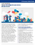 Coronavirus vaccination outreach resources for community-based organizations (Korean)