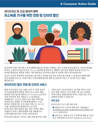 Lifeline and the Emergency Broadband Benefit (Korean)