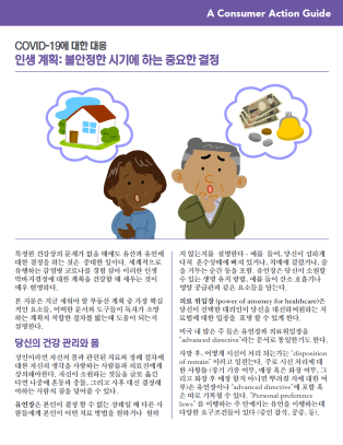 Estate planning: Critical decisions for uncertain times (Korean) Cover