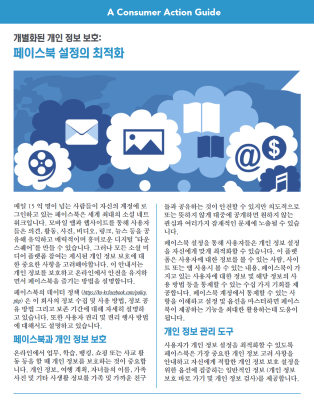 Personalized privacy: Customizing your Facebook settings (Korean)