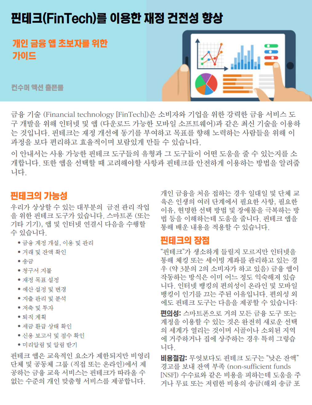 Improving your financial health with FinTech (Korean) Cover