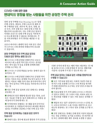 Fair housing rights for those affected by the pandemic (Korean) Cover