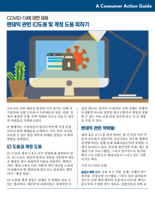 Avoid pandemic-related ID theft and account fraud (Korean) Cover