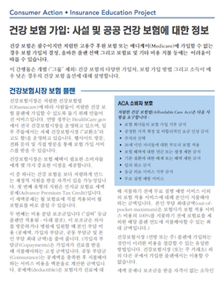 Get Covered: Navigating private and government health insurance (Korean)
