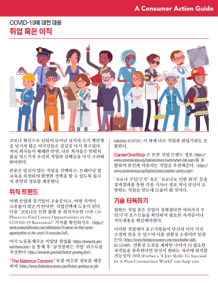 Making a job or career transition (Korean)